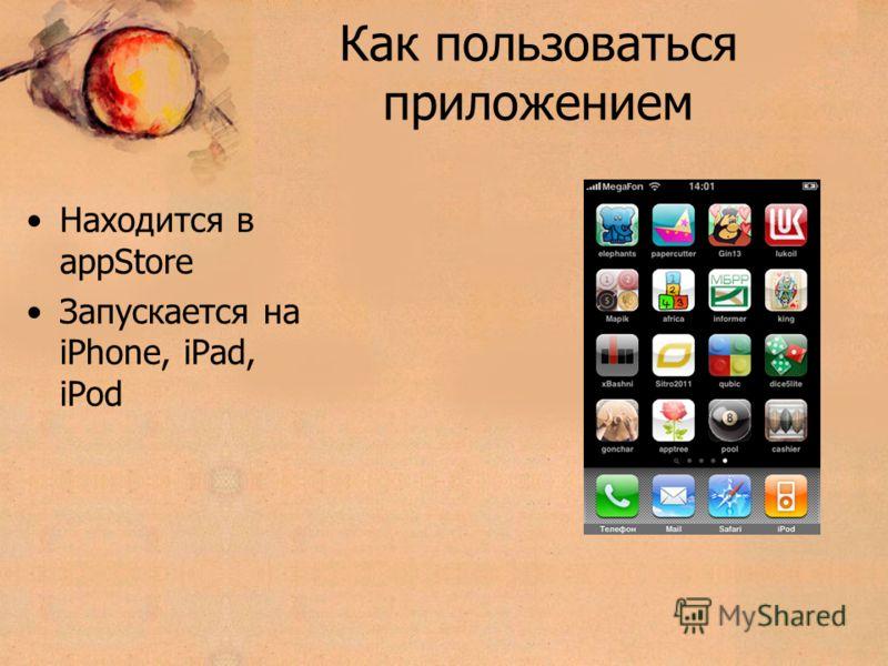Как пользоваться приложением Находится в appStore Запускается на iPhone, iPad, iPod