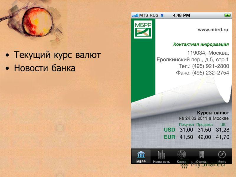 Текущий курс валют Новости банка