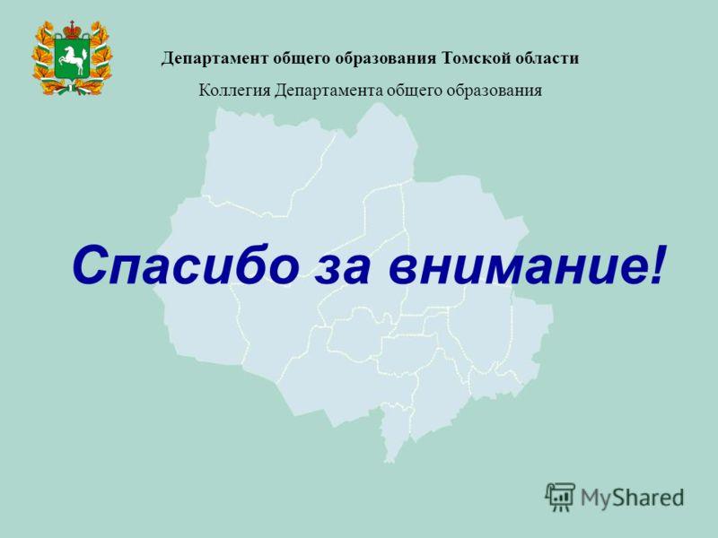 Департамент общего образования Томской области Коллегия Департамента общего образования Спасибо за внимание!