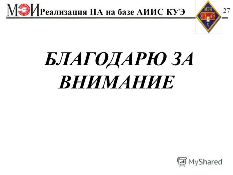 Реализация ПА на базе АИИС КУЭ 2727 БЛАГОДАРЮ ЗА ВНИМАНИЕ