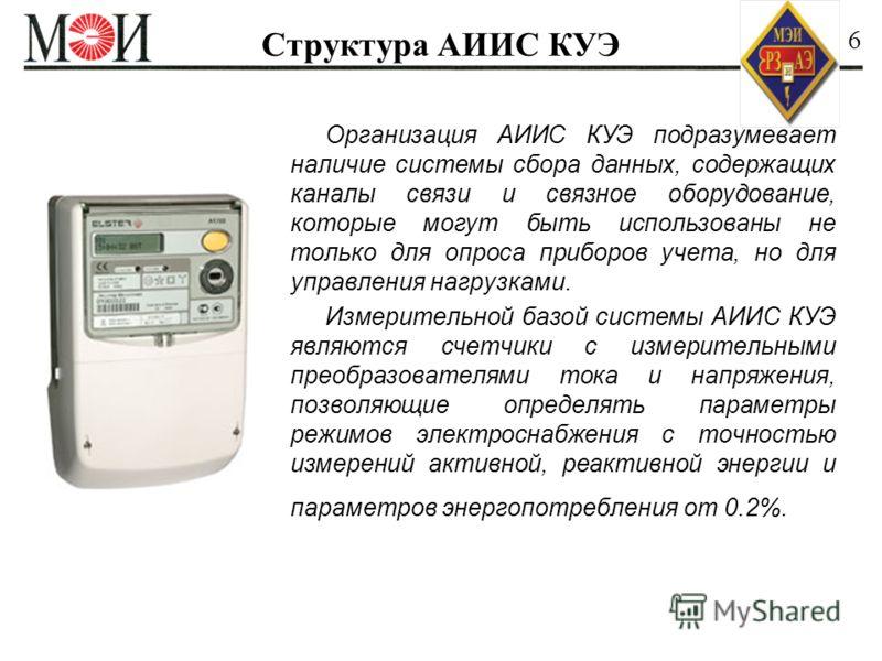 Организация АИИС КУЭ подразумевает наличие системы сбора данных, содержащих каналы связи и связное оборудование, которые могут быть использованы не только для опроса приборов учета, но для управления нагрузками. Измерительной базой системы АИИС КУЭ я