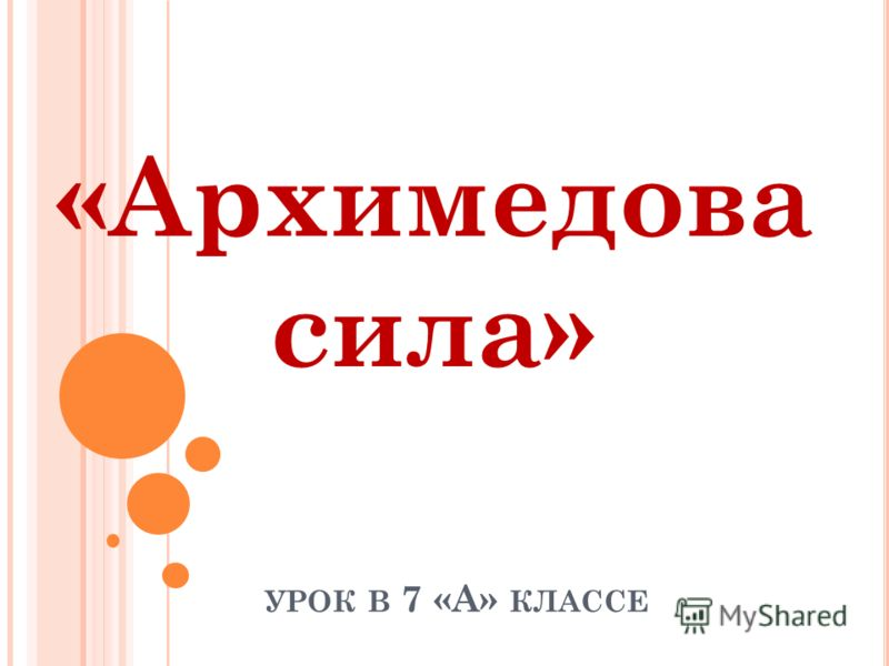 УРОК В 7 «А» КЛАССЕ «Архимедова сила»