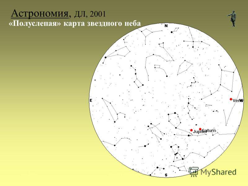 (c) 2001mez@karelia.ru18 Астрономия, ДЛ, 2001 «Полуслепая» карта звездного неба
