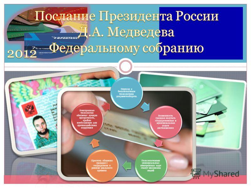 Переход к бесконтактным технологиям документооборота Возможность граждан получать государственные и муниципальные услуги дистанционно Пользователями универсальных электронных карт станут миллионы людей Простота общения граждан с государством в режиме