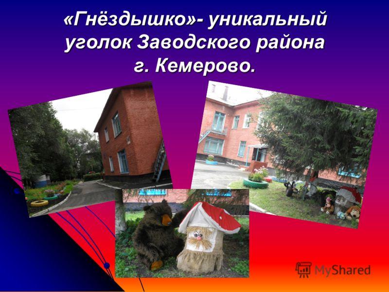 «Гнёздышко»- уникальный уголок Заводского района г. Кемерово.