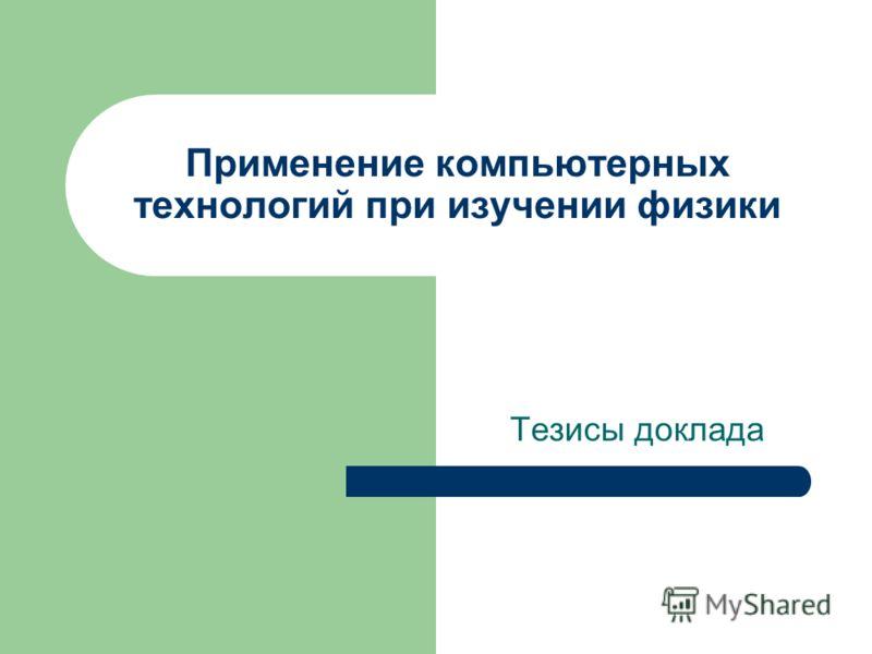 Применение компьютерных технологий при изучении физики Тезисы доклада