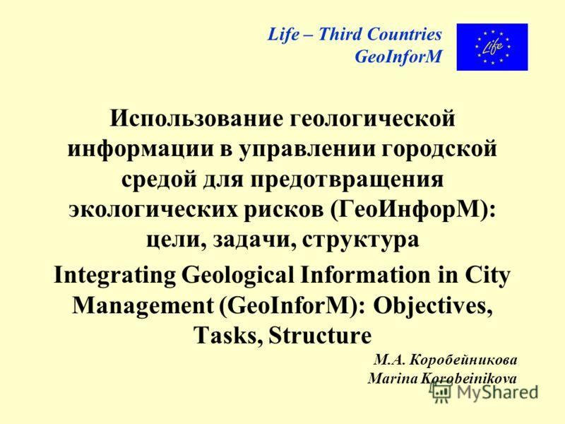 Использование геологической информации в управлении городской средой для предотвращения экологических рисков (ГеоИнфорМ): цели, задачи, структура Integrating Geological Information in City Management (GeoInforM): Objectives, Tasks, Structure М.А. Кор