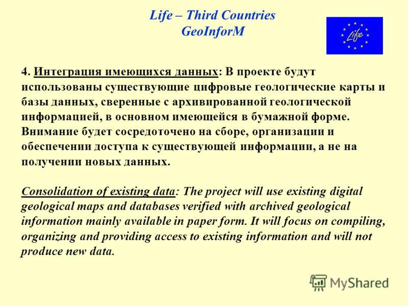 Life – Third Countries GeoInforM 4. Интеграция имеющихся данных: В проекте будут использованы существующие цифровые геологические карты и базы данных, сверенные с архивированной геологической информацией, в основном имеющейся в бумажной форме. Вниман