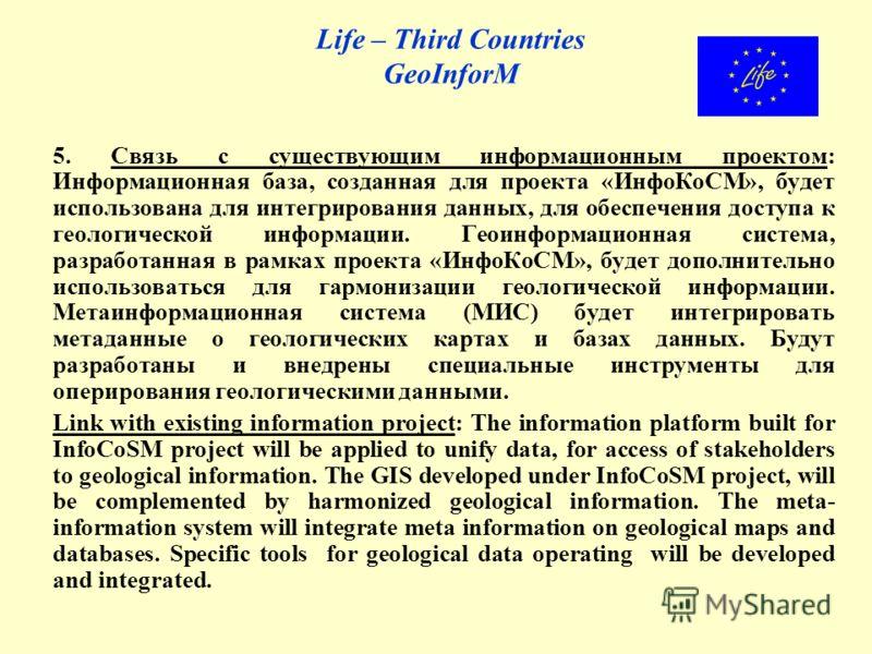 Life – Third Countries GeoInforM 5. Связь с существующим информационным проектом: Информационная база, созданная для проекта «ИнфоКоСМ», будет использована для интегрирования данных, для обеспечения доступа к геологической информации. Геоинформационн