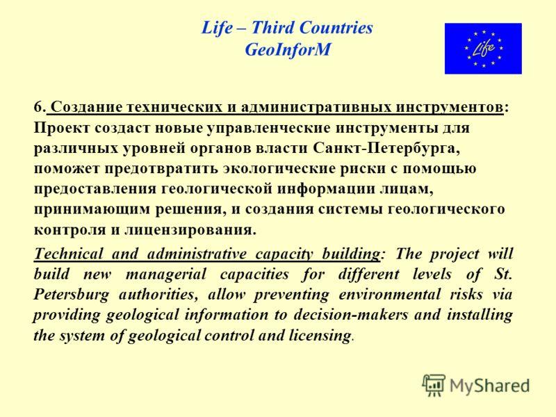 Life – Third Countries GeoInforM 6. Создание технических и административных инструментов: Проект создаст новые управленческие инструменты для различных уровней органов власти Санкт-Петербурга, поможет предотвратить экологические риски с помощью предо