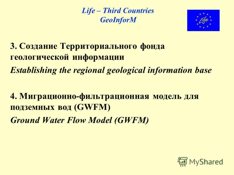 Life – Third Countries GeoInforM 3. Создание Территориального фонда геологической информации Establishing the regional geological information base 4. Миграционно-фильтрационная модель для подземных вод (GWFM) Ground Water Flow Model (GWFM)