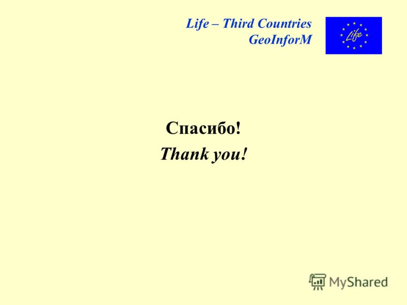 Life – Third Countries GeoInforM Спасибо! Thank you!