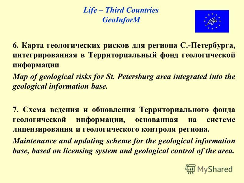 Life – Third Countries GeoInforM 6. Карта геологических рисков для региона С.-Петербурга, интегрированная в Территориальный фонд геологической информации Map of geological risks for St. Petersburg area integrated into the geological information base.