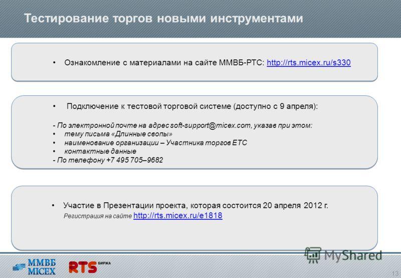 13 Тестирование торгов новыми инструментами Ознакомление с материалами на сайте ММВБ-РТС: http://rts.micex.ru/s330http://rts.micex.ru/s330 Участие в Презентации проекта, которая состоится 20 апреля 2012 г. Регистрация на сайте http://rts.micex.ru/e18