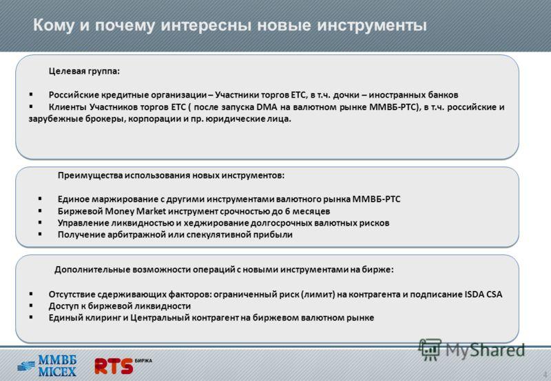 4 Кому и почему интересны новые инструменты Целевая группа: Российские кредитные организации – Участники торгов ЕТС, в т.ч. дочки – иностранных банков Клиенты Участников торгов ЕТС ( после запуска DMA на валютном рынке ММВБ-РТС), в т.ч. российские и