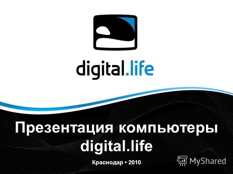 Презентация компьютеры digital.life Краснодар 2010