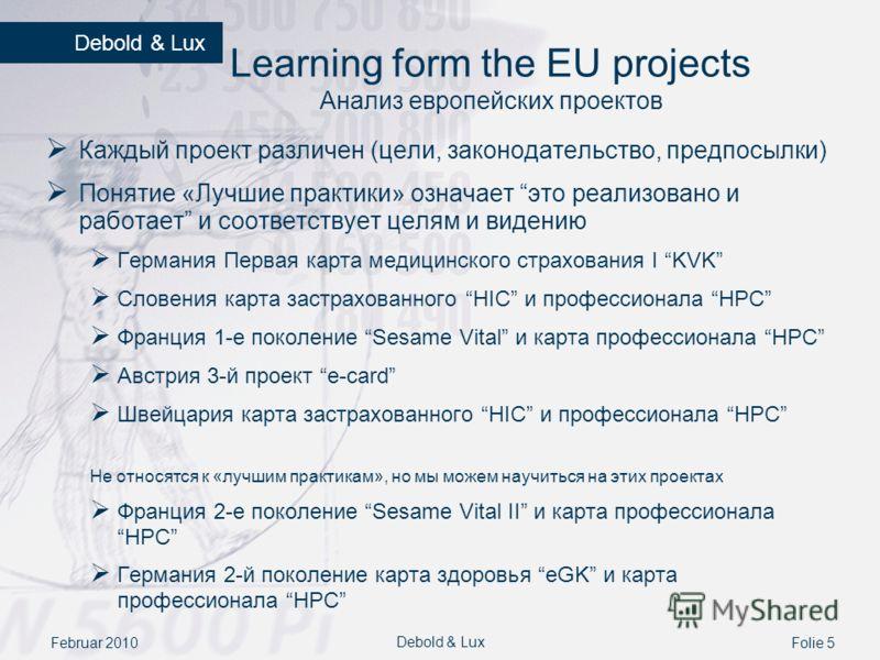 Februar 2010Folie 5 Debold & Lux Learning form the EU projects Анализ европейских проектов Каждый проект различен (цели, законодательство, предпосылки) Понятие «Лучшие практики» означает это реализовано и работает и соответствует целям и видению Герм