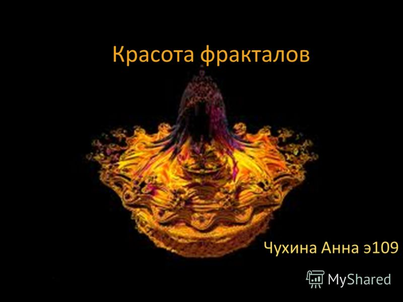 Красота фракталов Чухина Анна э109
