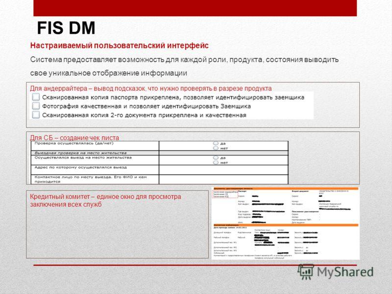 FIS DM Для СБ – создание чек листа Для андеррайтера – вывод подсказок, что нужно проверять в разрезе продукта Настраиваемый пользовательский интерфейс Система предоставляет возможность для каждой роли, продукта, состояния выводить свое уникальное ото