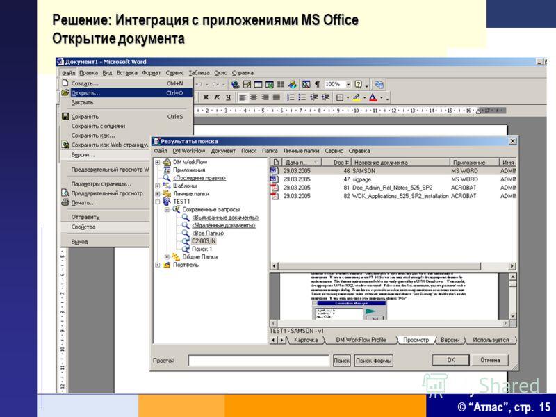 © Атлас, стр. 15 Решение: Интеграция с приложениями MS Office Открытие документа