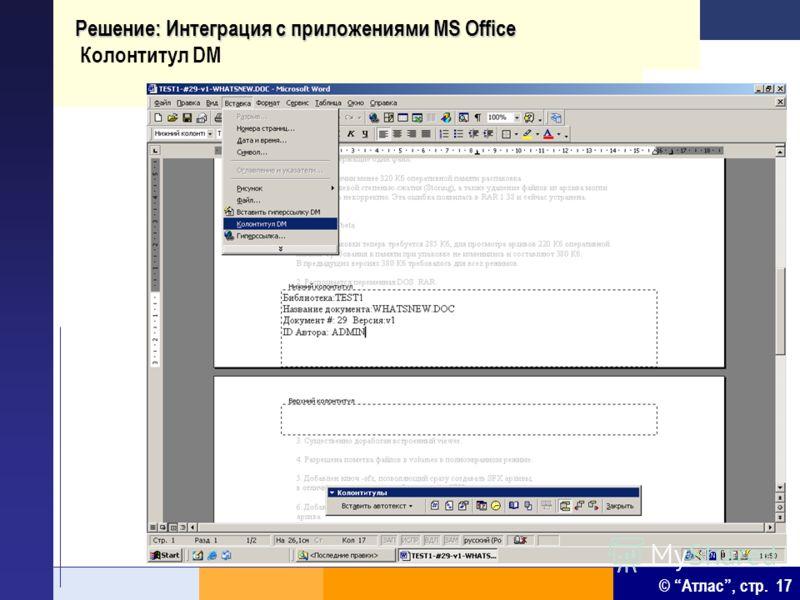 © Атлас, стр. 17 Решение: Интеграция с приложениями MS Office Решение: Интеграция с приложениями MS Office Колонтитул DM
