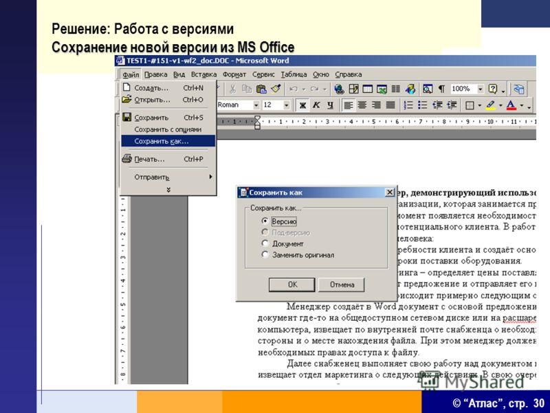 © Атлас, стр. 30 Сохранение новой версии из MS Office Решение: Работа с версиями Сохранение новой версии из MS Office