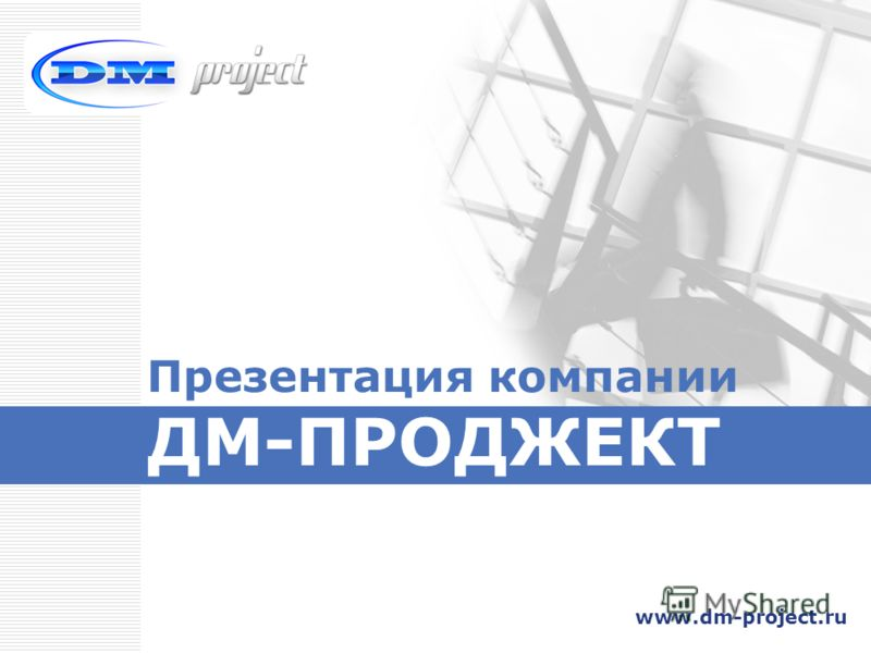 Презентация компании ДМ-ПРОДЖЕКТ www.dm-project.ru
