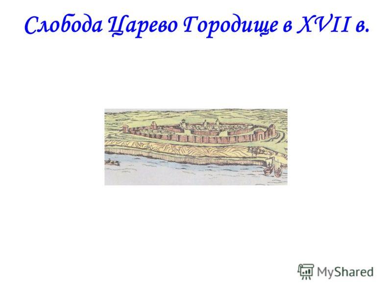 Слобода Царево Городище в XVII в.