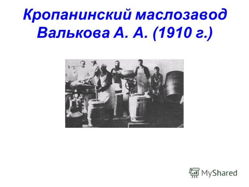Кропанинский маслозавод Валькова А. А. (1910 г.)