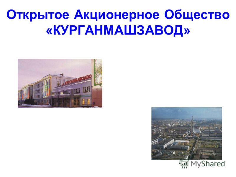Открытое Акционерное Общество «КУРГАНМАШЗАВОД»