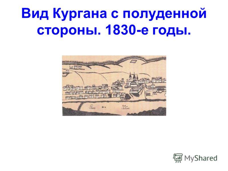 Вид Кургана с полуденной стороны. 1830-е годы.