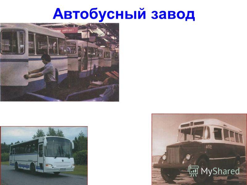 Автобусный завод