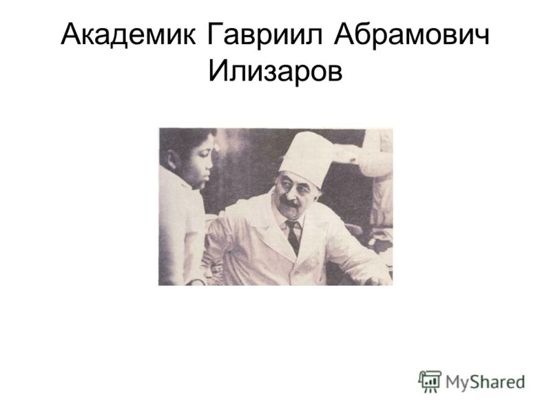 Академик Гавриил Абрамович Илизаров