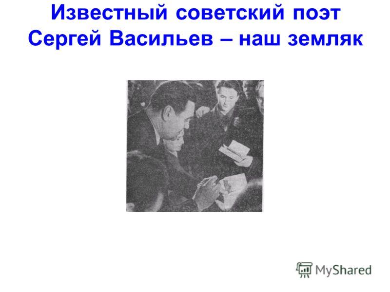 Известный советский поэт Сергей Васильев – наш земляк