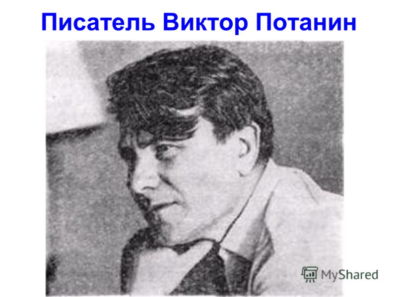 Писатель Виктор Потанин