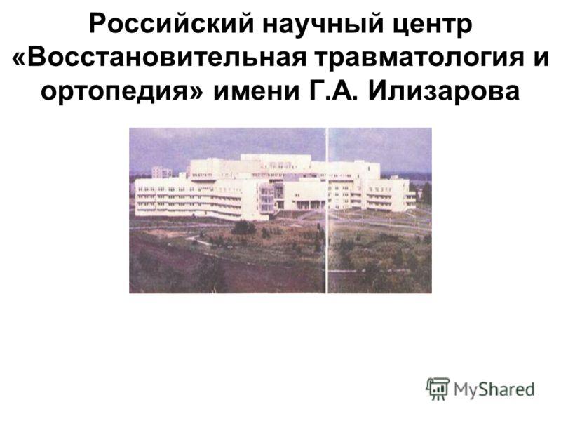 Российский научный центр «Восстановительная травматология и ортопедия» имени Г.А. Илизарова