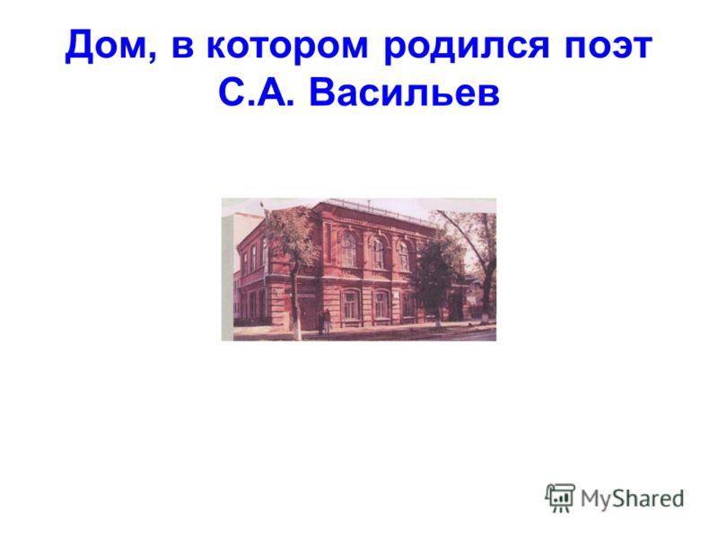 Дом, в котором родился поэт С.А. Васильев