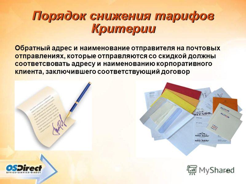 -11- Порядок снижения тарифов Критерии Обратный адрес и наименование отправителя на почтовых отправлениях, которые отправляются со скидкой должны соответсвовать адресу и наименованию корпоративного клиента, заключившего соответствующий договор