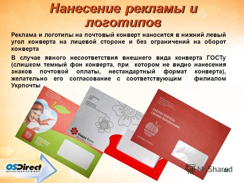 -24- Нанесение рекламы и логотипов Реклама и логотипы на почтовый конверт наносится в нижний левый угол конверта на лицевой стороне и без ограничений на оборот конверта В случае явного несоответствия внешнего вида конверта ГОСТу (слишком темный фон к