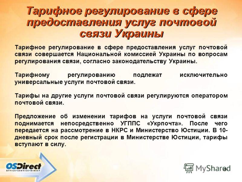 -9- Тарифное регулирование в сфере предоставления услуг почтовой связи Украины Тарифное регулирование в сфере предоставления услуг почтовой связи совершается Национальной комиссией Украины по вопросам регулирования связи, согласно законодательству Ук