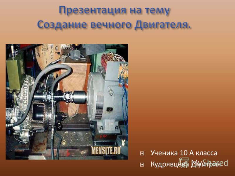 Ученика 10 А класса Кудрявцева Дмитрия