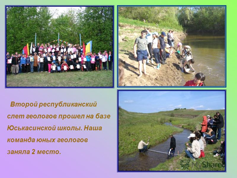 Второй республиканский слет геологов прошел на базе Юськасинской школы. Наша команда юных геологов заняла 2 место.