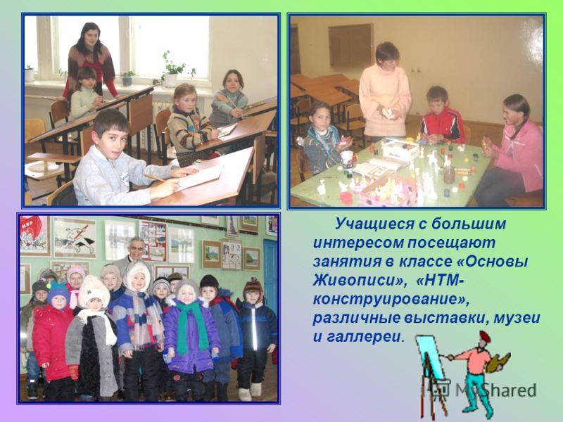 Учащиеся с большим интересом посещают занятия в классе «Основы Живописи», «НТМ- конструирование», различные выставки, музеи и галлереи.