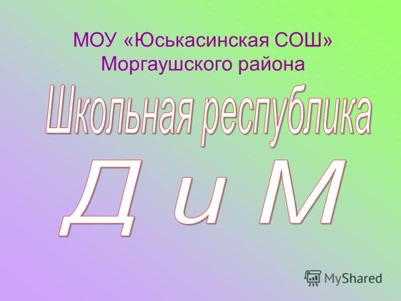 МОУ «Юськасинская СОШ» Моргаушского района