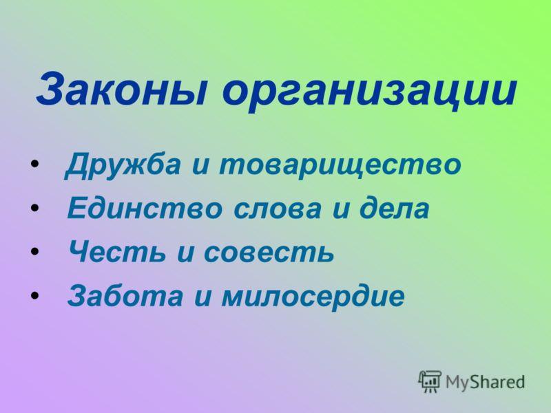 Законы организации Дружба и товарищество Единство слова и дела Честь и совесть Забота и милосердие