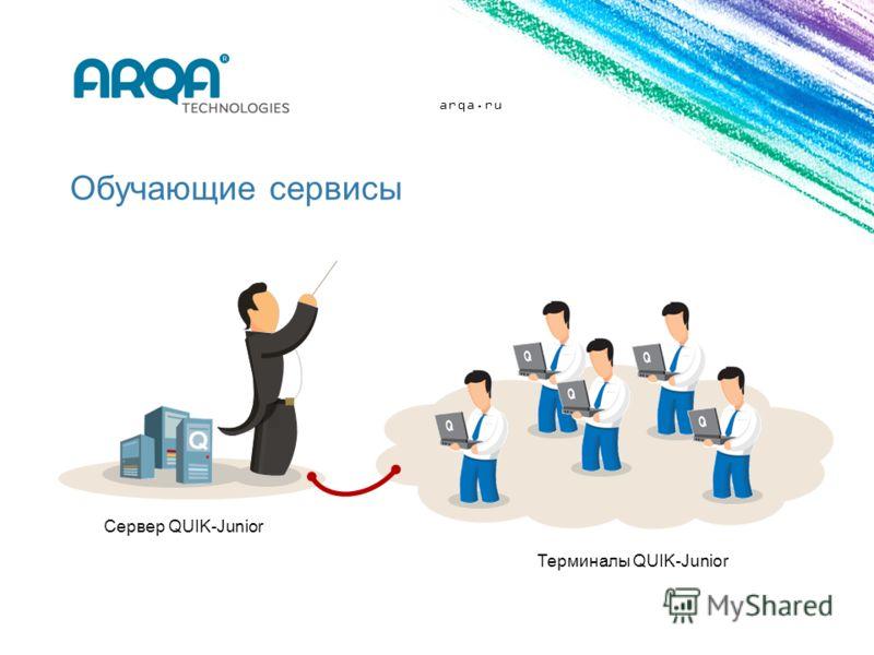 arqa.ru Обучающие сервисы Cервер QUIK-Junior Терминалы QUIK-Junior
