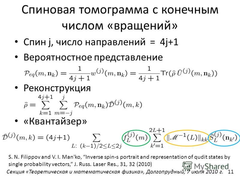 Спиновая томограмма с конечным числом «вращений» Спин j, число направлений = 4j+1 Вероятностное представление Реконструкция «Квантайзер» S. N. Filippov and V. I. Man'ko, Inverse spin-s portrait and representation of qudit states by single probability