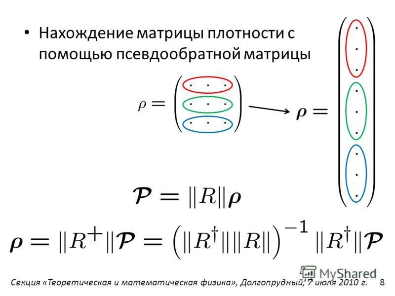 Нахождение матрицы плотности с помощью псевдообратной матрицы Секция «Теоретическая и математическая физика», Долгопрудный, 7 июля 2010 г.8