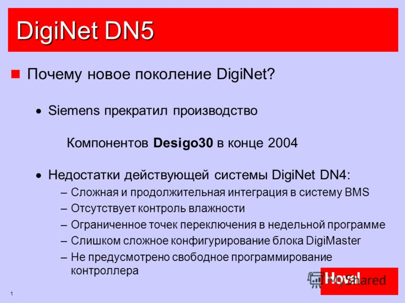 1 DigiNet DN5 Почему новое поколение DigiNet? Siemens прекратил производство Компонентов Desigo30 в конце 2004 Недостатки действующей системы DigiNet DN4: –Сложная и продолжительная интеграция в систему BMS –Отсутствует контроль влажности –Ограниченн