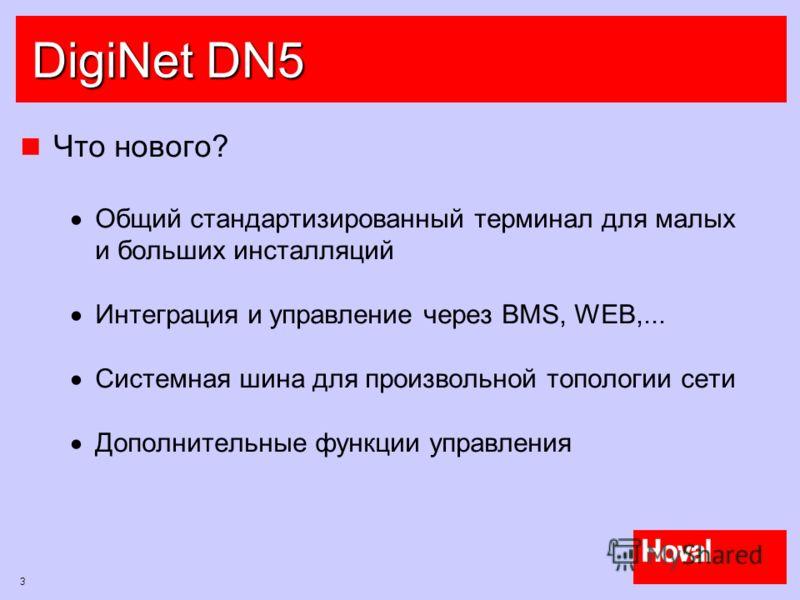 3 DigiNet DN5 Что нового? Общий стандартизированный терминал для малых и больших инсталляций Интеграция и управление через BMS, WEB,... Системная шина для произвольной топологии сети Дополнительные функции управления